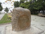 Ярославль. Памятный знак на легендарном месте основания Ярославля
